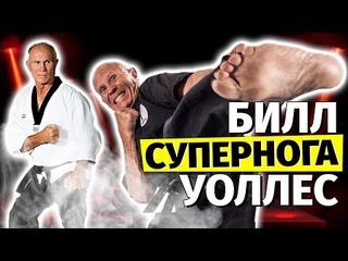 """Билл """"Супернога"""" Уоллес. Чемпионов много, а ЛЕГЕНДА одна!"""