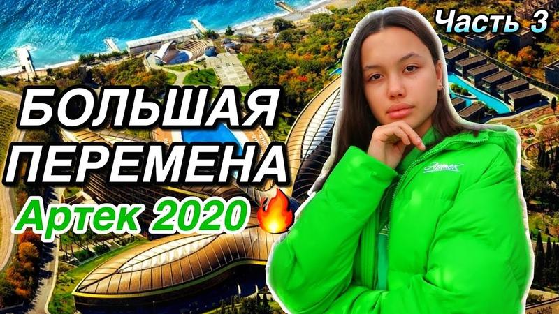 БОЛЬШАЯ ПЕРЕМЕНА 2020 Финал в Артеке Едем в лучший отель Европы 5*🌍 Часть 3