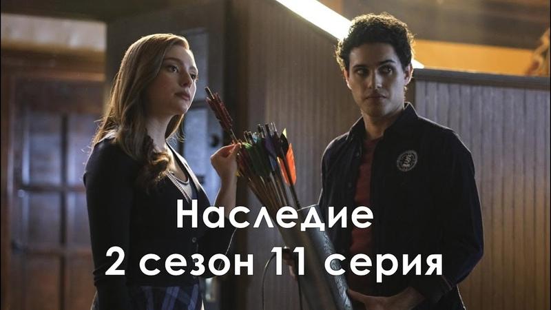 Наследие 2 сезон 11 серия Промо с русскими субтитрами Сериал 2018 Legacies 2x11 Promo