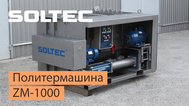 Мобильный комплекс Политермашина SOLTEC ® ZM 1000 для строительства малоэтажных домов
