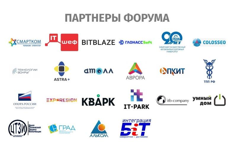 Подготовка сайта к 5-му Международному ИT-форуму, изображение №3