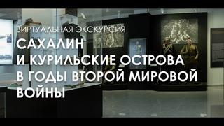 Виртуальная экскурсия Сахалин и Курильские острова в годы Второй мировой войны