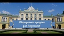 Виртуальная прогулка для выпускников