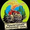 Внедорожный туризм,Крымские Путешественники
