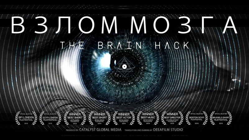 Короткометражка Взлом мозга Дубляж DeeAFilm