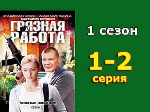 Грязная работа 1 сезон 1 и 2 серия Криминальный детективный сериал