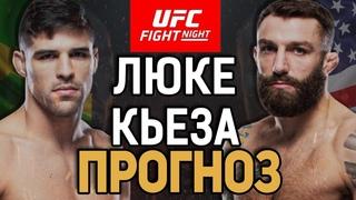 УГРОЗА ДЛЯ УСМАНА? Висенте Люке vs Майкл Кьеза / Прогноз к UFC 265