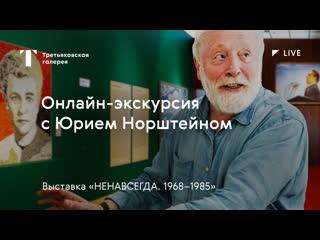 Юрий Норштейн в Третьяковке. Онлайн-экскурсия / Выставка «НЕНАВСЕГДА. 1968–1985»