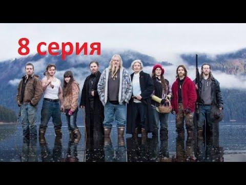 Аляска семья из леса 8 сезон 8 серия 2020