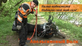 Поднимаем мотоцикл | Устройство для подъема мотоцикла