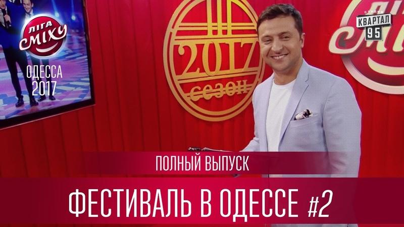 Полный выпуск Лиги Смеха 2017 третий фестиваль в Одессе часть 2 24 февраля