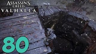 Assassin's Creed Вальгалла Прохождение. Часть 80 (Яма Рагнара. Легенда о Беовульфе)