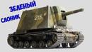 Советский Тяжелый Истребитель ДОТов У-19 Зеленый слоник. Лучшая советская самоходка Второй Мировой