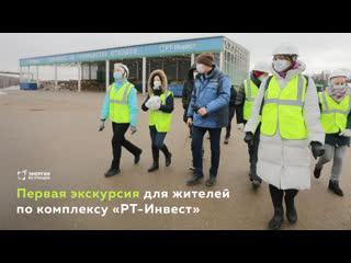 Первая экскурсия для жителей по комплексу «РТ-Инвест»