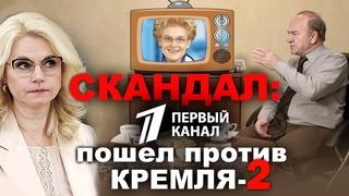 Новый скандал на Первом. Малышева и Гундаров против Коммунарки / #УГЛАНОВ #ЗАУГЛОМ