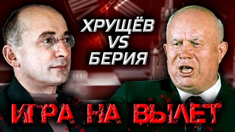 Хрущев против Берии Игра на вылет @Центральное Телевидение