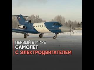 Россияне создали первый в мире самолёт с электродвигателем