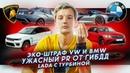 Штраф на 875 млн для Volkswagen и BMW ГИБДД заставляет извиняться АвтоВАЗ с французским ДВС