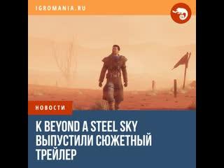 К Beyond a Steel Sky выпустили сюжетный трейлер