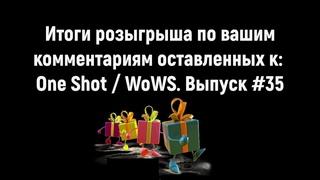 Итоги розыгрыша по вашим комментариям оставленных к: One Shot / WoWS. Выпуск #35
