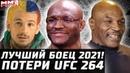 Лучший ufc боец 2021. Нганну отказался. Потери UFC 264! Тайсон в СУДе. Оливейра vs Конор / Порье.