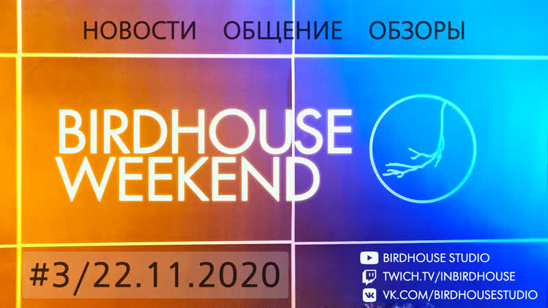 Birdhouse weekend 3 Новости общение обзоры