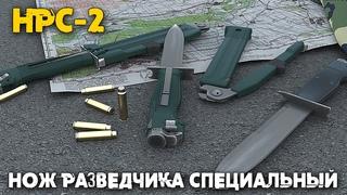 Стреляющий нож: секрет НРС-2