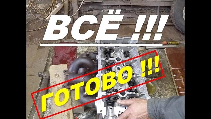 Головка блока цилиндров Вортекс Эстина конец ремонта часть 3
