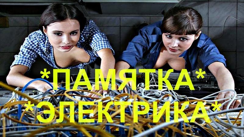 Шутливая Памятка Электрика Electrician's playful memo 電気技師の遊び心のあるメモ