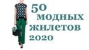 МОДНОЕ ВЯЗАНИЕ 2020-2021 I ВЯЗАНЫЙ ЖИЛЕТ крючком и спицами