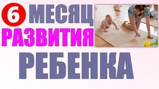 РАЗВИТИЕ РЕБЕНКА В ШЕСТЬ МЕСЯЦЕВ   Что умеет ребенок в 6 месяцев