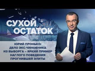 Юрий Пронько: Дело экс-чиновника из Выборга  яркий пример наглого поведения прогнившей элиты