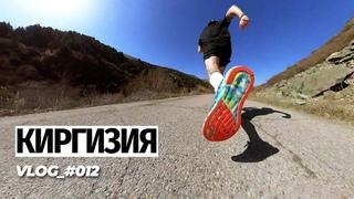 Бег в Киргизии | Как снимали ролик Пробежал на мастера спорта