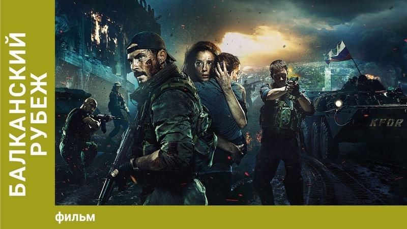 Балканский рубеж Боевик Военная Драма Лучшие фильмы