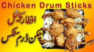 Chicken Drumsticks Recipe | Crispy Drum Stick Recipe | Chinese Drumsticks Recipe | چکن ڈرم سٹک
