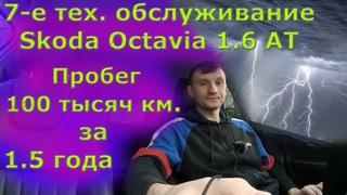 7 тех.обслуживание Skoda Octavia A7 (ТО-7)
