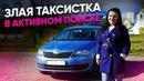 Злая Таксистка в активном поиске! Женщина в такси / ТИХИЙ