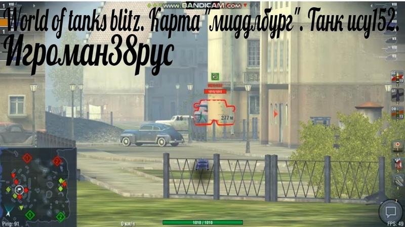 World of tanks blitz Карта миддлбург Танк ису152