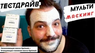 ТЕСТ ДРАЙВ МУЛЬТИМАСКИНГ OPTIMALS ОРИФЛЭЙМ 34008 34608