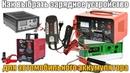 Как и какое выбрать зарядное устройство для автомобильного аккумулятора Прост rfr b rfrjt ds hfnm pfhzlyjt ecnhjqcndj lkz f