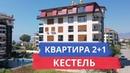 Квартира в Алании рядом с морем Недвижимость в Турции от компании Plus Investment Alanya