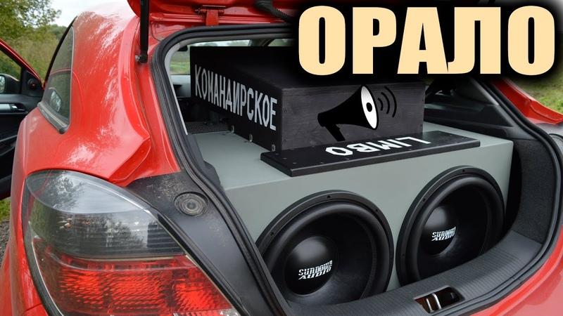 Рупор Как Орало Генерала Шикарный звук Sundown Audio SA15 Автозвук SPL