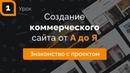 Создание коммерческого сайта от А до Я. Урок 1 Знакомство с проектом. Техническое задание
