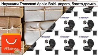 Наушники Tronsmart Apollo Bold- дорого, богато,громко. | #Обзор