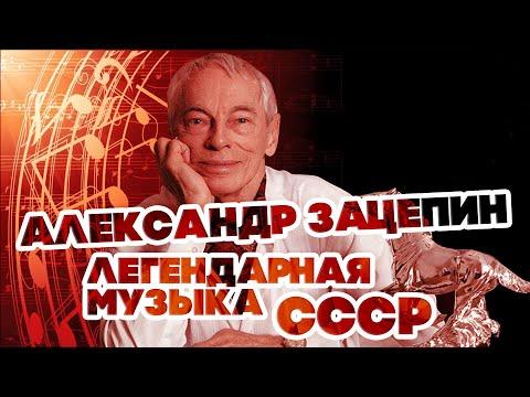 ЛЕГЕНДАРНАЯ МУЗЫКА СССР АЛЕКСАНДР ЗАЦЕПИН ЛУЧШИЕ ПЕСНИ