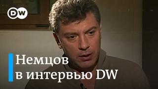 Что Немцов на самом деле думал о Путине, выборах и революции в России - интервью из архива DW