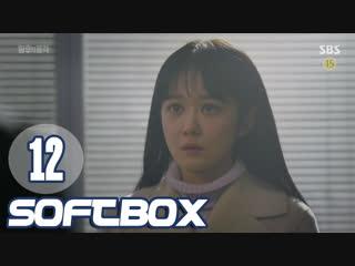 Озвучка SOFTBOX Достоинство императрицы 12 серия