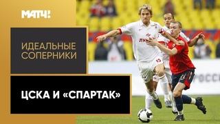 «Идеальные соперники»: ЦСКА и «Спартак»