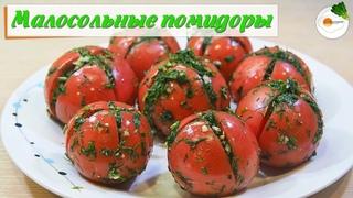 Малосольные Помидоры в Пакете с Чесноком и Укропом. Быстрый и Простой Способ (low-salted tomatoes)