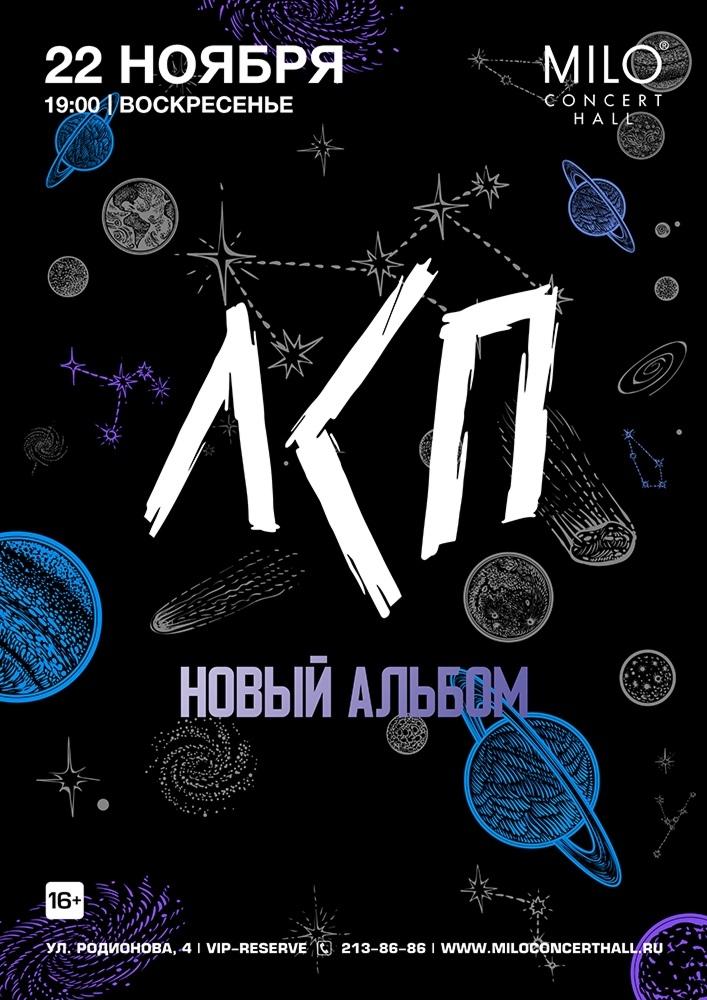 Афиша Нижний Новгород 22 НОЯБРЯ ЛСП НИЖНИЙ НОВГОРОД